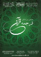 همایش بینالمللی ترجمه قرآن