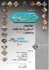 اولین کنفرانس اقتصاد ایران