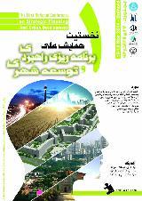 نخستین همایش ملی برنامه ریزی راهبردی و توسعه شهری