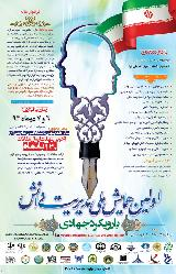 اولین همایش ملی مدیریت دانش با رویکرد جهادی