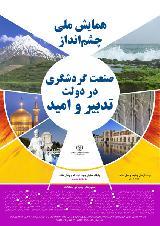 همايش ملي چشم انداز صنعت گردشگری در دولت تدبير و اميد