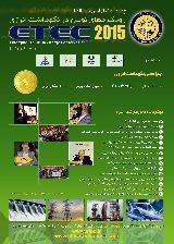 چهارمین کنفرانس بین المللی رویکردهای نوین در نگهداشت انرژی
