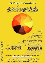 همایش ملی مسائل اجتماعی ایران و رویکرد اجتماع محور