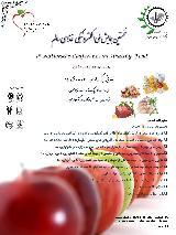 نخستین همایش ملی الکترونیکی غذای سالم