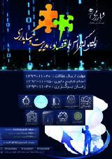 كنفرانس ملي اقتصاد، مديريت و حسابداری – كنفرانس ملی مهندسی، علوم اجتماعی و محيط زيست