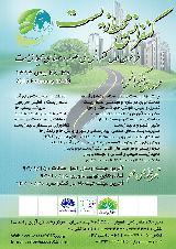 کنفرانس ملی علوم و مهندسی محیط زیست