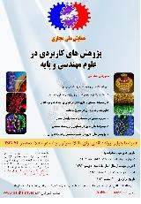 همایش ملی مجازی پژوهش های کاربردی در علوم پایه و مهندسی