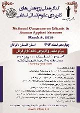 کنگره ملی پژوهش¬های کاربردی علوم انسانی اسلامی
