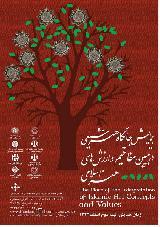 همایش جایگاه هنر شیعی در تبیین مفاهیم و ارزش های هنر اسلامی