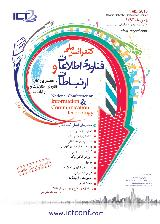 کنفرانس ملی فناوری اطلاعات و ارتباطات
