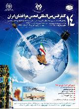 چهاردهمین کنفرانس بین المللی انجمن هوافضای ایران