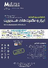 کنفرانس بین المللی ابزار و تکنیک های مدیریت