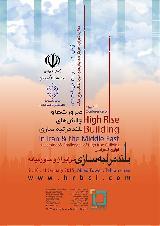 اولین کنفرانس بلندمرتبه سازی در ایران و خاورمیانه