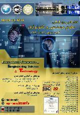 كنفرانس بین المللی علوم مهندسی و تکنولوژی آلمان - مونیخ
