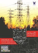 اولین کنفرانس ملی برق