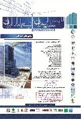 اولین کنفرانس ملی مهندسی عمران و توسعه پایدار ایران