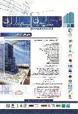 اولین کنفرانس ملی مهندسی توسعه پایدار در علوم جغرافیا،برنامه ریزی،معماری وشهرسازی