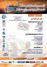 اولین کنفرانس سراسری نفت، گاز، پتروشیمی و توسعه پایدار