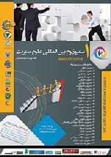 اولین سمپوزیوم بین المللی علوم مدیریت
