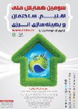سومین همایش ملی اقلیم ، ساختمان و بهینه سازی مصرف انرژی ( با رویکرد توسعه پایدار)
