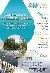 اولین کنفرانس علوم و مهندسی آب