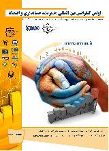اولین کنفرانس بین المللی مدیریت، حسابداری و اقتصاد