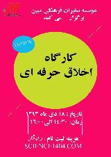 برگزاری رایگان کارگاه آنلاین (وب کنفرانس) اخلاق حرفه ای توسط دکتر اسحق شیرین کلام در18دیماه93