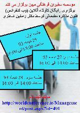 برگزاری رایگان کارگاه آنلاین (وب کنفرانس) فنون مذاکره ( دوره مقدماتی ) در 3 جلسه توسط دکتر رامتین شاطری 25 دیماه 93