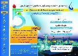 پنجمین جشنواره ملی دانایی خلیج فارس:نوآوریهای برتر نفت، گاز و پتروشیمی