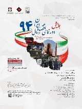 دورنمای اقتصاد ایران در سال 94