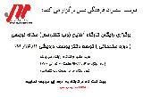 برگزاری رایگان کارگاه آنلاین (وب کنفرانس) مقاله نویسی ( دوره مقدماتی ) توسط دکتر یوسف درویشی در 14 بهمن ماه 93