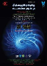 دومین همایش ملی ریاضیات و کاربردهای آن در علوم مهندسی