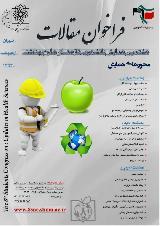 هشتمین همایش تازه های علوم بهداشتی