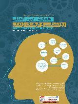فراخوان مقاله کنفرانس تخصصی روانشناسی و سلامت اجتماعی 20 اسفند ماه 93