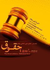 همایش بین المللی جامع حقوق ایران