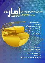 همایش بین المللی آمار ایران