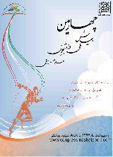 چهارمین همایش ملی دانشجویی علوم ورزشی دانشگاه شهید بهشتی