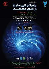 همایش ملی ریاضیات و کاربردهای آن در علوم مهندسی
