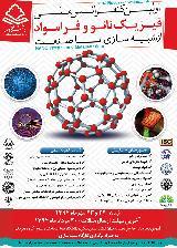 اولین کنفرانس ملی فیزیک نانو و فرا مواد ار شبیه سازی تا صنعت