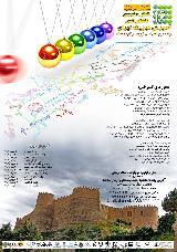 شانزدهمین کنفرانس آموزش فیزیک ایران و ششمین کنفرانس فیزیک و آزمایشگاه