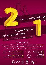 دومین کنفرانس دانشجویی شیمی ایران