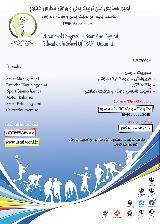 اولین همایش ملی تربیت بدنی و ورزش مدارس کشور را در  26 و 27 مهرماه   ۱۳۹۴  - ارومیه