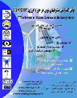 کنفرانس پیشرفت های نوین در حوزه انرژی