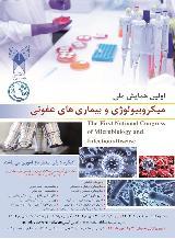 اولین همایش ملی میکروبیولوژی و بیماری های عفونی