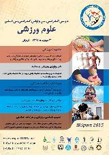 دومین کنفرانس ملی و اولین کنفرانس بین المللی علوم ورزشی