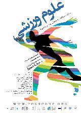 همایش بین المللی یافته های نوین پژوهشی در علوم ورزشی