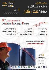سومین کنفرانس ذخیره سازی و مخازن نفت و گاز