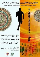 همایش بین المللی ورزش و سلامتی در اسلام