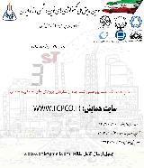 سومین همایش تکنولوژی های نوین در شیمی و نانو ایران