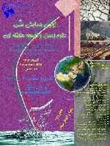 اولین همایش ملی علوم زمین و توسعه منطقه ای